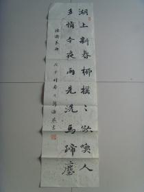 彭海燕:书法:陆游《春雨》