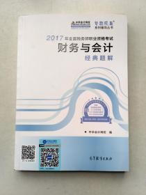 2017年全国税务师职业资格考试:财务与会计 经典题解