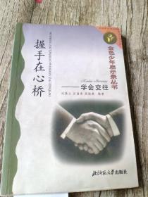 握手在心桥:学会交往