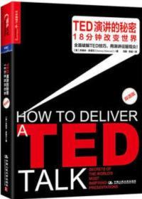 TED演讲的秘密:18分钟改变世界(双语版)
