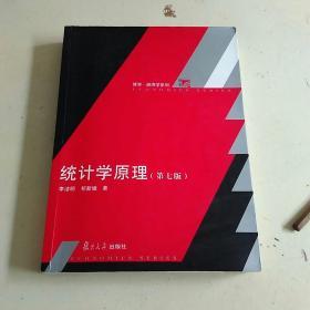 博学·经济学系列:统计学原理(第7版)