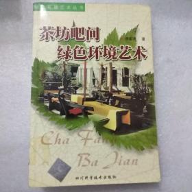 茶坊吧间绿色环境艺术(绿色环境艺术丛书)