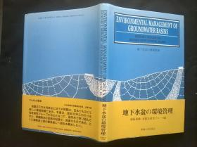 ENVIRONMENTAL MANAGEMENT OF GROUNDWATER BASINS地下水流域环境管理 (精装16开)
