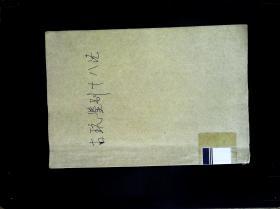古玩鉴别十八法(修订本)