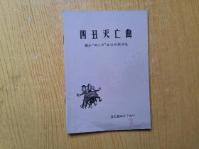 """四丑灭亡曲:揭批""""四人邦""""政治讽刺诗选"""
