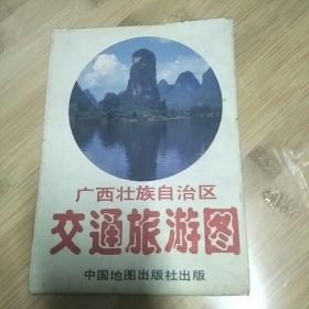 广西壮族自治区交通旅游图