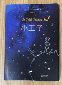 小王子 Le Petit Prince 9787201077642