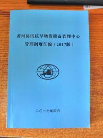 黄河防汛抗旱物资储备管理中心管理制度汇编(2017版)