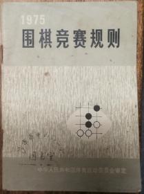 围棋竞赛规则 1975