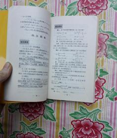 中学数学实用手册.初中版