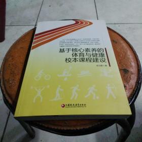 基于核心素养的体育与健康校本课程建设。