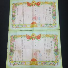 蒙文结婚证一对(集宁市市长签字)