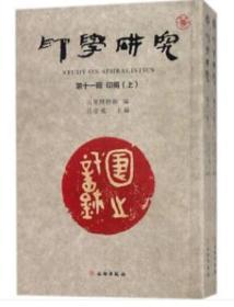W 正版 印学研究(第十一辑)