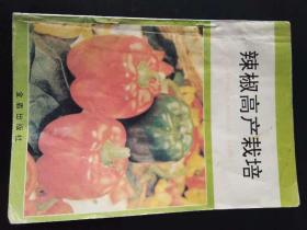 辣椒高产栽培