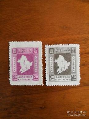 收藏精品,1947年东北解放区票JDB-48 九一八纪念邮票二枚,其中一枚变体超长,上品,永久包真!!
