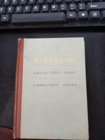 英语动词成语词典  55号