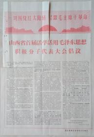 60年代山西地方小报报纸----------《山西省首届活学活用毛泽东思想积极分子代表大会倡议》--------虒人荣誉珍藏