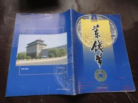 北京钱币〔2006年第2期〕