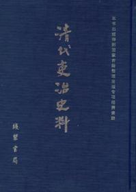 《清代各部院则例》三编 全45册