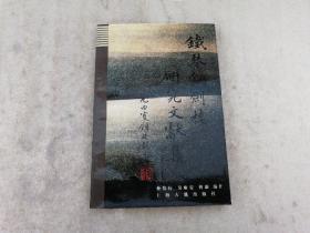 铁琴铜剑楼研究文献集【 1997年1版1印】