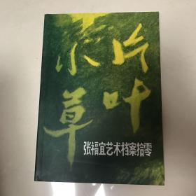 张福宜艺术档案拾零