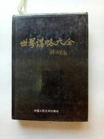 世界谋略大全(精装本,1991年一版一印,书名徐向前题!)