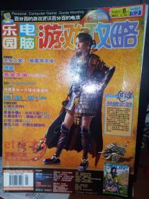 电脑乐园游戏攻略2003年8月
