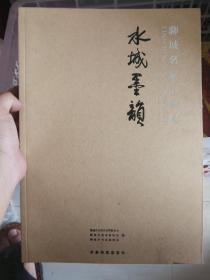 水城墨韵   聊城名家书画集(精装,16开,铜版纸,印刷精美,宜赏宜藏!)