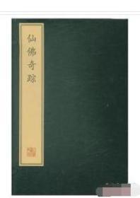 珍稀古籍丛刊--仙佛奇踪(全一函八册)线装 0H17c