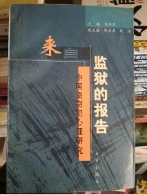 来自监狱的报告:中国盗窃犯心理研究