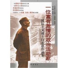 一位富有激情的政治活动家:国际主义战士白求恩作品集