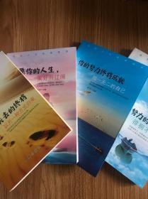 你的人生终将绽放全四册
