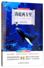 现货-语文新课标必读名著丛书:海底两万里