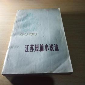 江苏短篇小说选(上册)1949~1979。