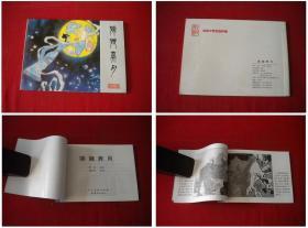 《嫦娥奔月》,50开楼家本画,人美2015.11出版10品,5281号,连环画