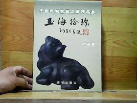 中国民间古玉收藏精品集玉海拾珍(精装 带函套)
