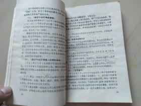 中国法治是复习资料