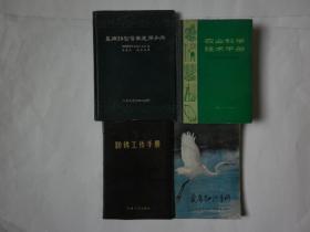 1955年《星牌20型货车运用手册》;1975年《防锈工作手册》《农业科学技术手册》;1983年《爱鸟知识手册》.【合售、参阅详细描述】
