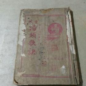 (民国二十五年出版)重校汤头歌决 (附:黄狗咬毒汤验方一份)