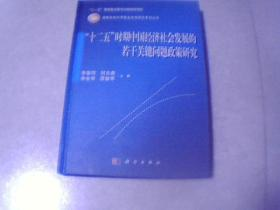 十二五时期中国经济社会发展的若干关键问题政策研究