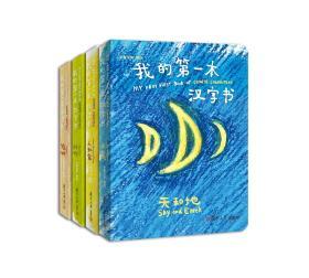 我的第一本汉字书第1辑(全4册)定价150
