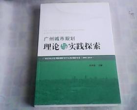 广州城市规划理论与实践探索