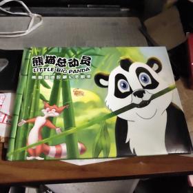 熊猫总动员:熊猫潘迪珍藏纪念邮册【内附4枚80分面值邮票,4枚2.40元贺年邮资封,如图实物图】