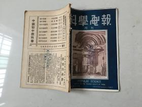 民国旧书 科学画报 三十一年三月 第八卷 第八期