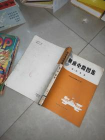 机床电路图集 第一册 车床   +  机床电路图集  磨床电路选编       2本合售