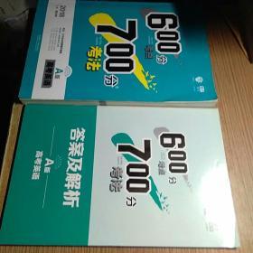 理想树 67高考自主复习 2018A版 600分考点700分考法 高考英语/高考一轮复习用书