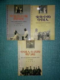西方视野里的中国形象:穿蓝色长袍的国度,变化中的中国人,中国人生活的明与暗(3册合售)特价
