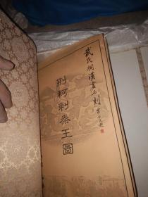 武氏祠汉画石刻(线装上下册全另附6副图)有外盒品佳