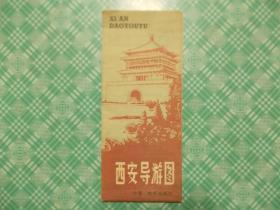 西安导游图1981年版