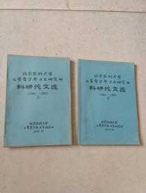北京医科大学儿童青少年卫生研究所科研论文选(1982-1992)上下全